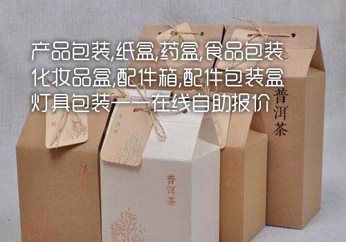 产品包装,纸箱,纸盒,药盒,食品包装盒,化妆品盒,配件箱,配件包装盒,灯具包装