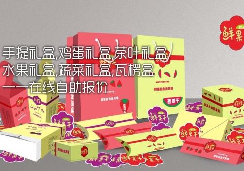手提礼盒,鸡蛋礼盒,茶叶礼盒,水果礼盒,蔬菜礼盒,手提盒,瓦楞盒